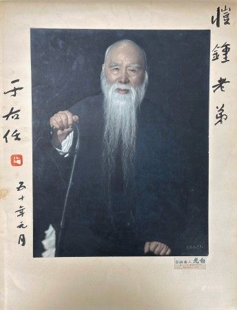 Yu Youren Inscription on Photograph