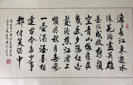 A Chinese Calligraphy by Li Xingyun