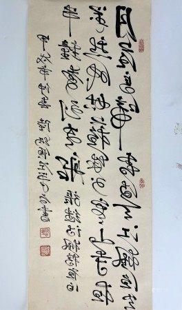 A Chinese Calligraphy by Lu Bingshun