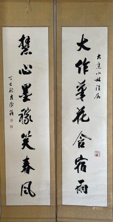 Chinese Calligraphy Couplet By Lin Guanghao