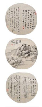 张炳奎顾鹤逸潘昌煦团扇 Zhangbinkui Guheyi Panchangxun Fan