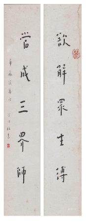 弘一书法对联 Hongyi Calligraphy