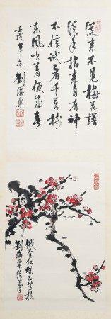 刘海粟梅花书法 Liuhaisu Plum and Calligraphy