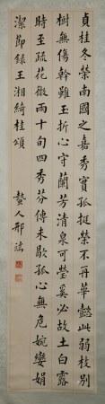 XING DUAN (1883-1959), CALLIGRAPHY SCROLL