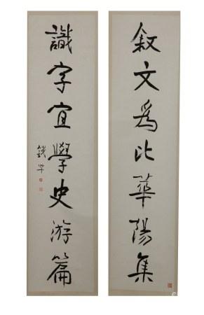 QIAN HAN (1882-1950), CALLIGRAPHY COUPLET