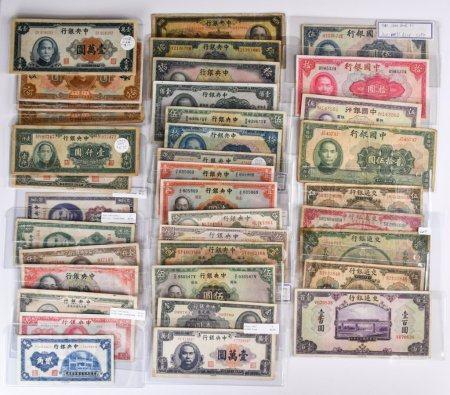 民國紙幣一組