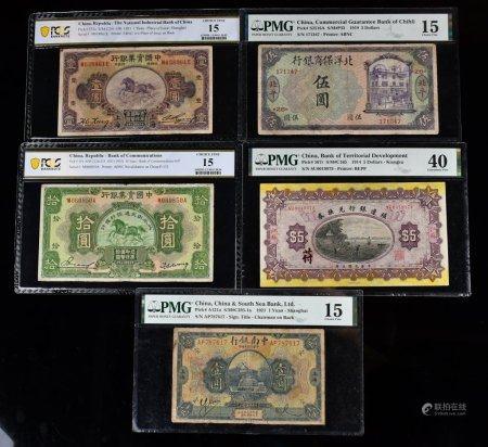 民國 商業銀行紙幣一組