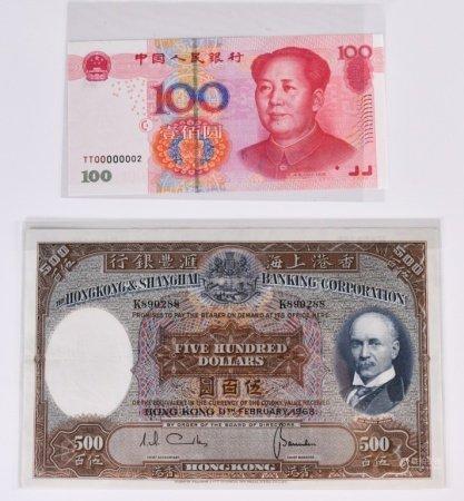 人民幣港幣一組