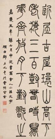 Deng Shiru (1743-1805) Calligraphy in Small Seal Script, 1800