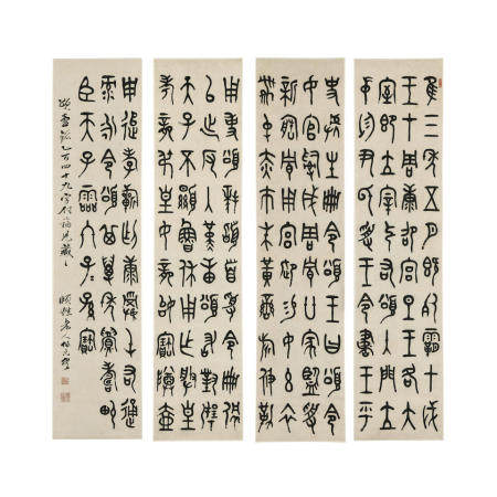Ruan Yuan (1764-1849) The Song Hu Inscription in Seal Script (4)