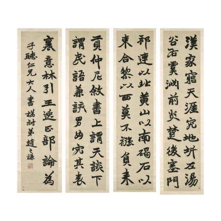 Zhao Zhiqian (1829-1884) Calligraphy in Running / Standard Script (4)