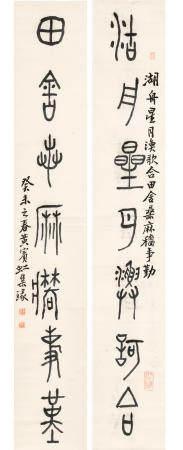 Huang Binhong (1865-1955) Couplet in Large Seal Script, 1943 (2)