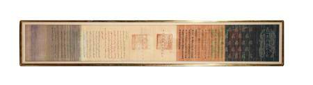 CHINESE IMPERIAL EDICT, TONGZHI 清同治 诰命