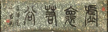 "CHINESE CALLIGRAPHY BY QIAN JUNTAO 钱君陶 ""虚怀若谷""书法横幅"