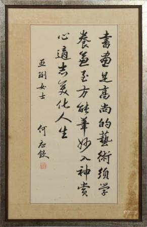 CHINESE CALLIGRAPHY BY HE YINGQIN 何应钦 亚琍上款书法镜框