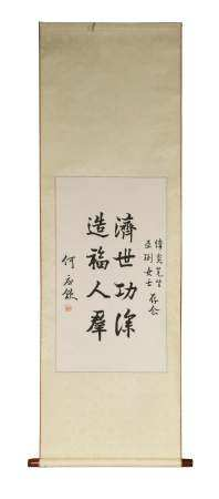 CHINESE 8-CHARACTER CALLIGRAPHY BY HE YINGQING 何应钦 亚琍纬炎上款书法镜片