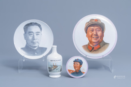 A varied collection of Chinese porcelain with Cultural Revolution design, 20th C.