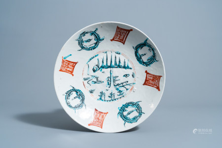 A Chinese polychrome Swatow 'landscape' dish, Ming