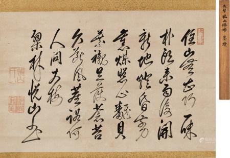 黃檗悅山禪師 書法