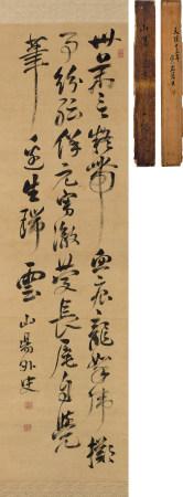 賴山陽 書法