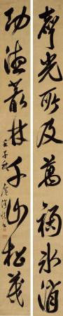 廣澤慎 書法
