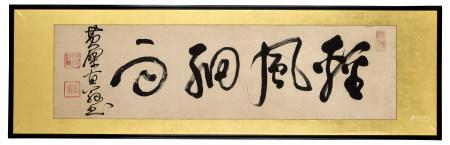 黃檗直翁 書法額