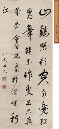 八大山人 書法