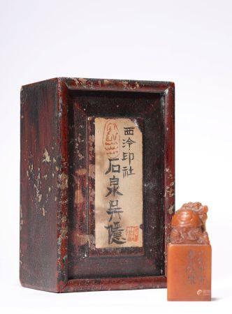 Tian Huang Yellow Stone Overlord Seal
