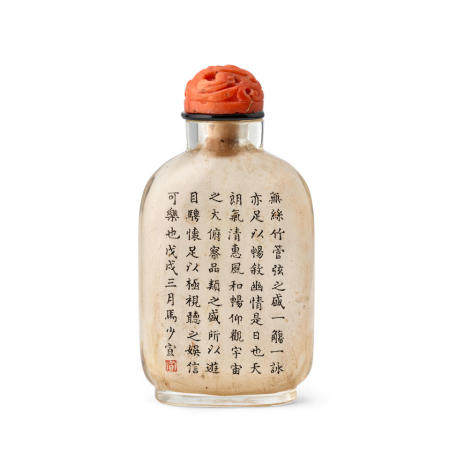AN INSIDE-PAINTED GLASS SNUFF BOTTLE  Ma Shaoxuan Signed and dated wuxu year, corresponding to 1898