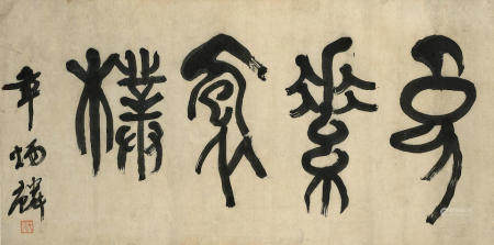 Zhang Binglin (1869-1936) Calligraphy in Seal Script