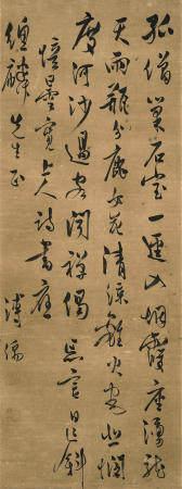 Pu Ru (1896-1963) Poem in Running Script