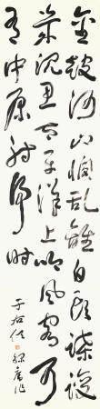 Yu Youren (1879-1964) Poem in Cursive Script