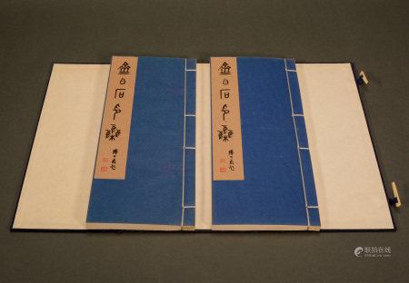 Qi Baishi printed books