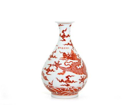A Rare Chinese Iron-Red Yuhuchun Vase