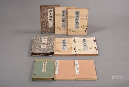 《書畫大觀》《昌隆社五十週年紀念茗讌圖錄》共三函六冊