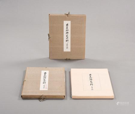 《古美術研究資料》(東洋·日本部)二冊