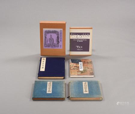《西安碑林書法藝術》《日本寫經》《東寺靈寶集》等 共六冊