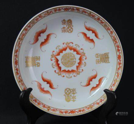 A fushou dish with outline in gold, Qianlong mark