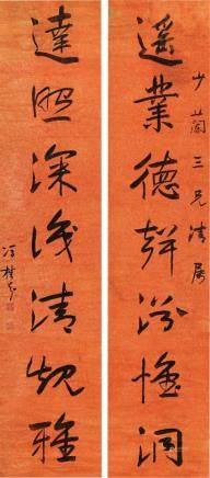 冯桂芬书法 对联