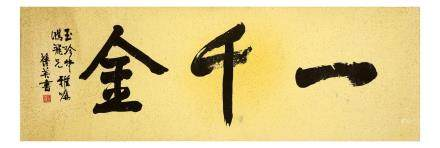 "ZHANG QIANYING   (1909 €"" 2003) ZHANG BINGHUANG   (1949 €"") HUI HAI Calligraphy; and other subjects ink on gold flecked paper,"