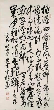 Huang Junshi (b.1934) Poem in Cursive Script