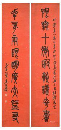 Wu Changshuo (1844-1927) Calligraphy Couplet in Seal Script