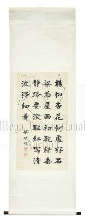 LIANG QICHAO: INK ON PAPER CALLIGRAPHY SCROLL