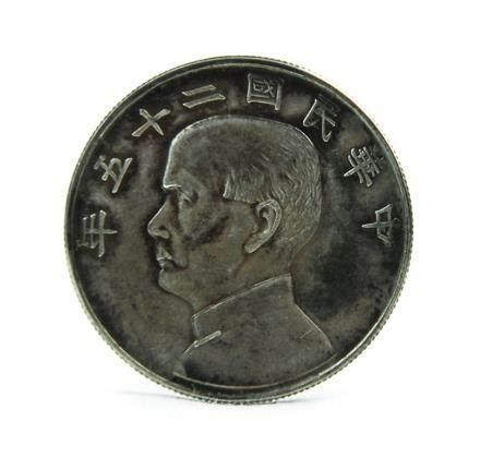 中華民國25年銀幣 孫中山