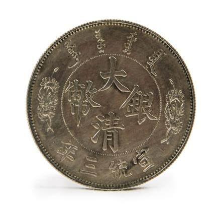 宣統三年銀幣(1911)