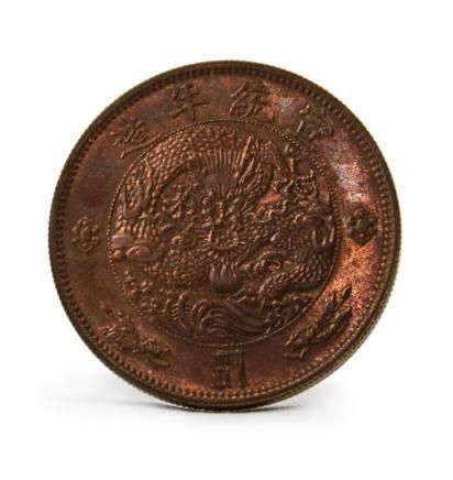 宣統銀銅幣