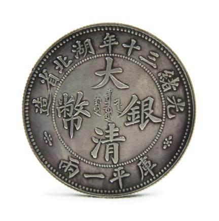 光緒三十年銀幣(1904)