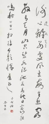 YU YOUREN (1879-1964), CALLIGRAPHY