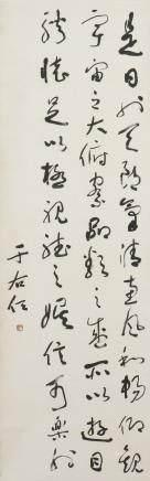 YU YOUREN (1879-1964), CALLIGRAPHY IN CURSIVE SCRIPT