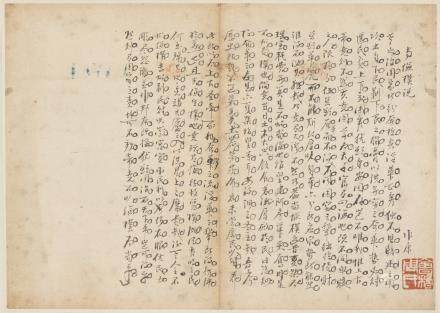 LU XUN (ATTRIBUTED TO, 1881-1936), CALLIGRAPHY
